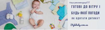 Готовы к ветру и любой погоде: как одевать ребенка
