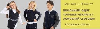 Контрольный список детской одежды для школы