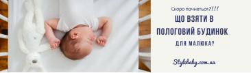 В ожидании рождении малыша. Что нужно подготовить маме на роды в больницу