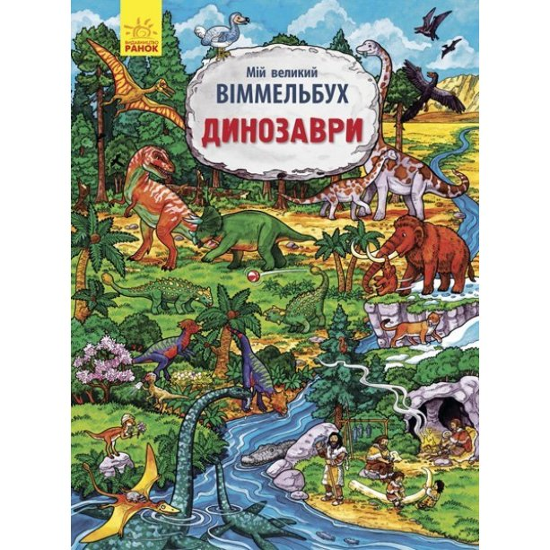 Книга Мой большой Виммельбух Динозавры