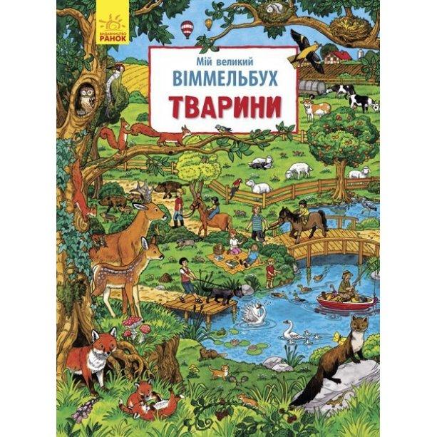 Детская Книга Виммельбух Животные