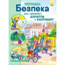 Книга Безопасность для зайчат, девченок и мальчишек