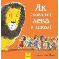 Книга 3 Как спрятать льва в школе