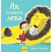 Книга 1 Как спрятать льва
