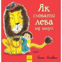 Книга 2 Как спрятать льва от бабушки