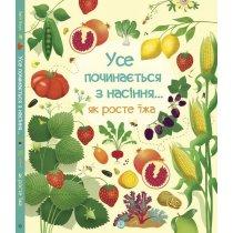Книга Все начинается с семени как растет еда для детей