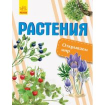Книга Открываем мир. Растения